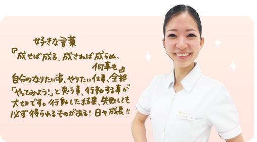 realstate_staff